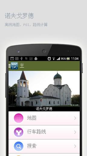 【免費旅遊App】诺夫戈罗德离线地图-APP點子