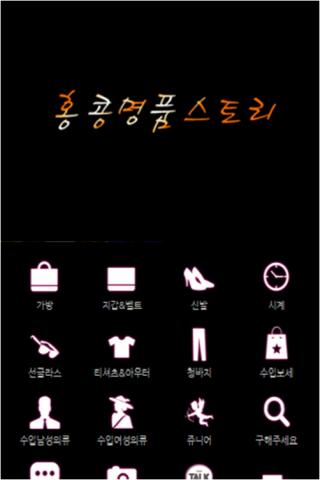 HK명품스토리