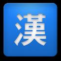 급수별한자학습 icon