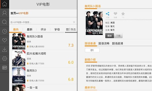 App PPS影音HD APK for Kindle