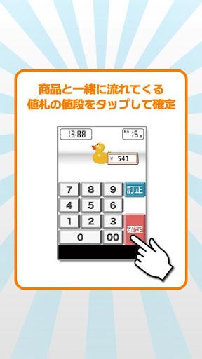 無料家庭片Appのレジの達人|記事Game