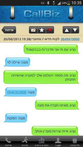 CallBiz מענה אנושי