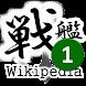【Wikipedia+画像】戦艦vol.1 金剛型