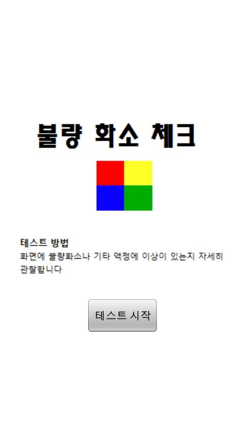 불량화소체크- screenshot