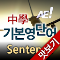 AE 중학기본영단어_Sentence_맛보기 logo