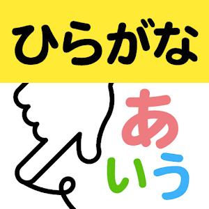Japanese Hiragana : ひらがな 練習 ドリル : ひらがな