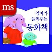 엄마가 들려주는 동화책
