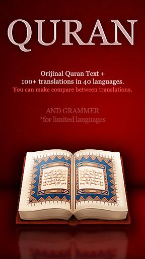 閱讀古蘭經