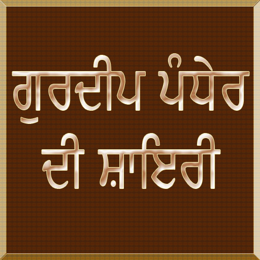 App Insights: Punjabi Poetry by Gurdeep | Apptopia