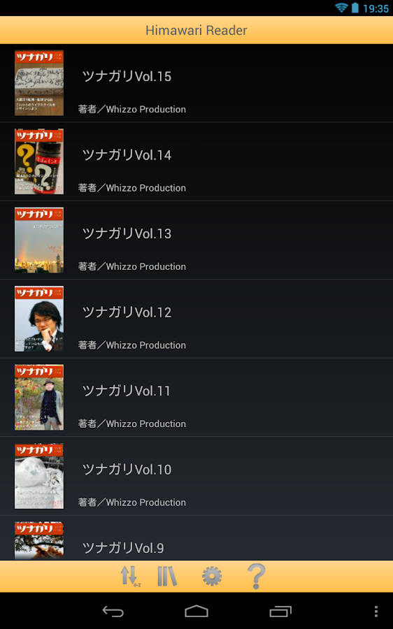 Himawari Reader- screenshot