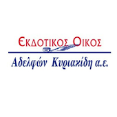 Kyriakidis Books e-shop