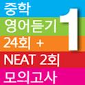 중학영어듣기 24회 모의고사 1학년 logo