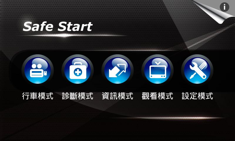 Safe Start - screenshot