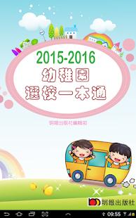 《2015-2016幼稚園選校一本通》