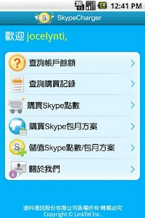 Skype Charger - screenshot thumbnail