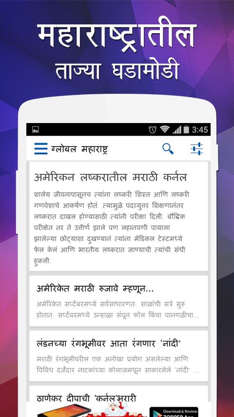 Marathi News Maharashtra Times - screenshot