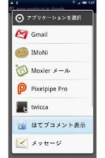 玩工具App|はてブコメント表示免費|APP試玩