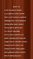 Screenshot of Bharathidasan Tamil Poems