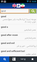 Screenshot of English Persian Dictionary