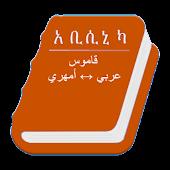 Abyssinica Arabic - Amharic