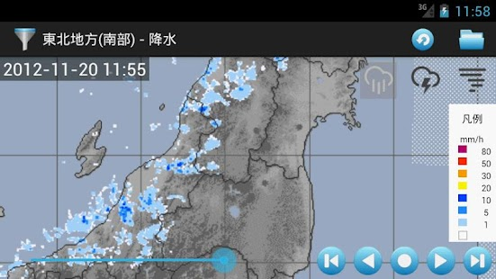 Radar and Nowcast - screenshot thumbnail