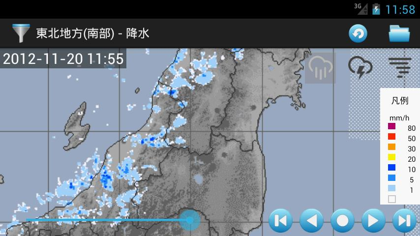 Radar and Nowcast- screenshot