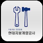 현대지붕개량공사[지붕개량,칼라강판,지붕공사]