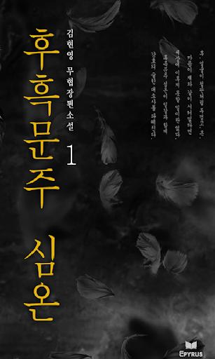 【免費書籍App】[무협]후흑문주 심온 1-에피루스 베스트소설-APP點子