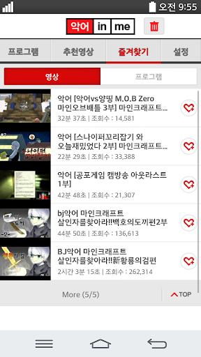 玩娛樂App|악어 in me免費|APP試玩