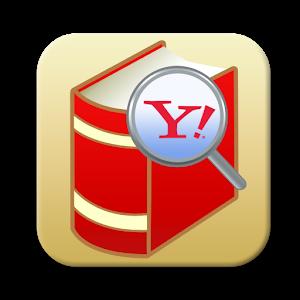 Yahoo!辞書