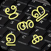 Malayalam Keyboard 1.0