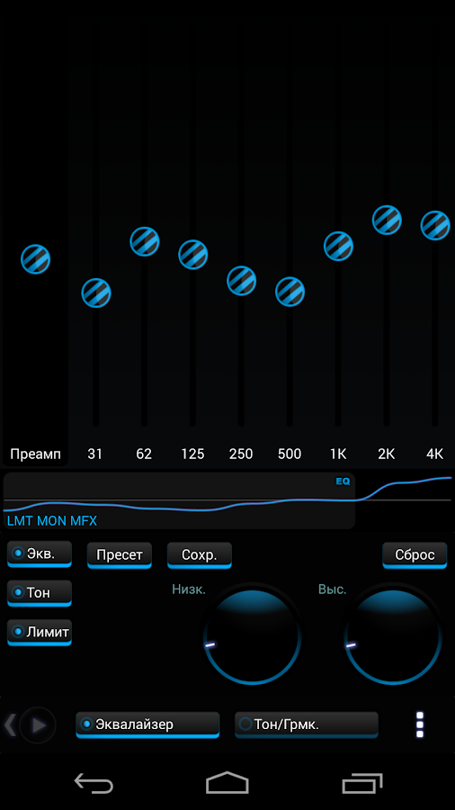 eXTreme Skin for PowerAmp- screenshot