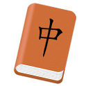 Zhong Wen (Chinese Vocabulary) icon