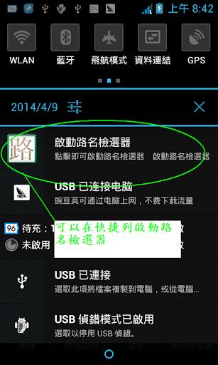 2014最新台灣地址路名撿選器