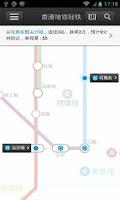 Screenshot of 香港地鐵輕鐵 HK MTR/Light Rail