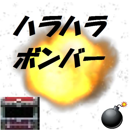 みんなでワイワイ☆『ハラハラ!ボンバー』 家族・友達と☆ 娛樂 LOGO-玩APPs