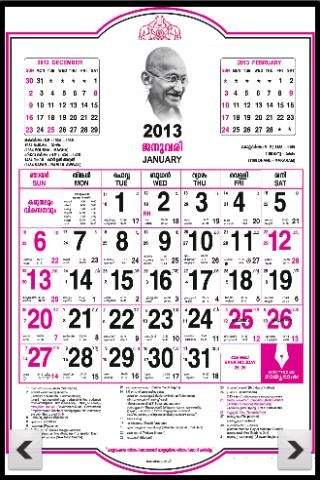 Malayalam Calendar 2013 - screenshot