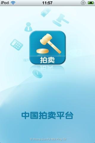 中国拍卖平台