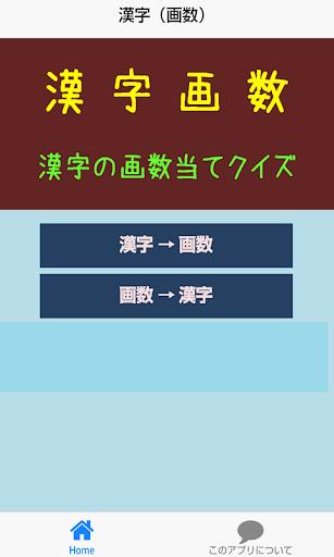 漢字画数当てクイズ