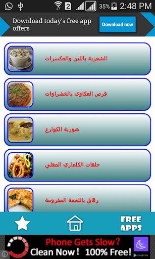 الاكلات الشعبية المصرية