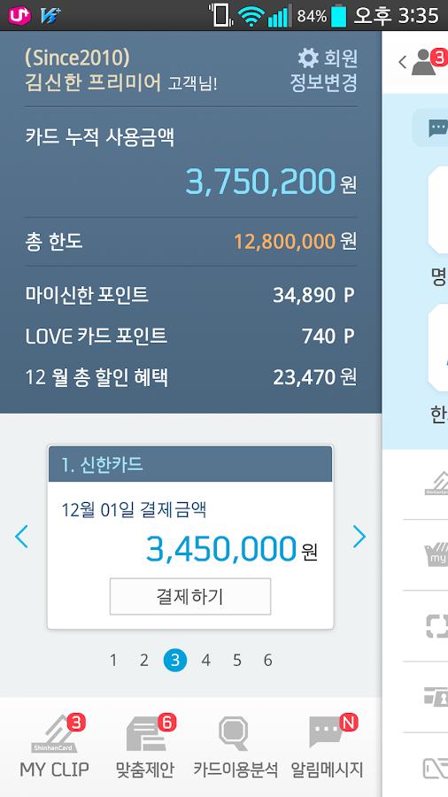 신한카드 - Smart 신한 - screenshot