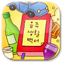 음주생활백서 icon