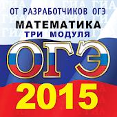 ОГЭ (ГИА-9) 2015  Математика