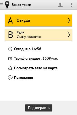 Такси Цель Москва
