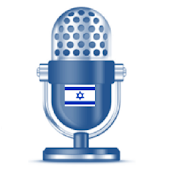 Hebrew voice command