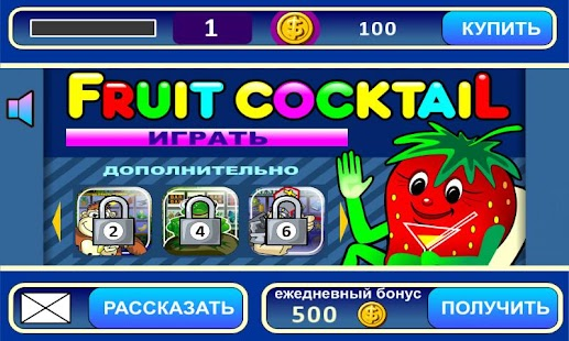 Fruit Cocktail slot machine - screenshot thumbnail