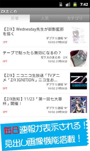 ゼクス速報~ZXまとめ最新情報を配信!RSSリーダーアンテナ