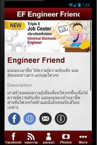 Engineer Friend