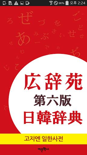 広辞苑日韓辞典