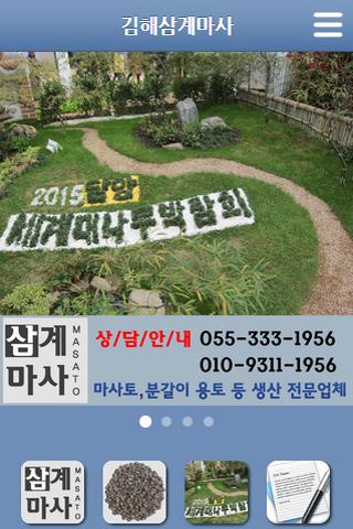 김해삼계마사
